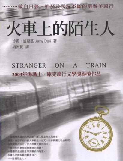 火車上的陌生人.jpg