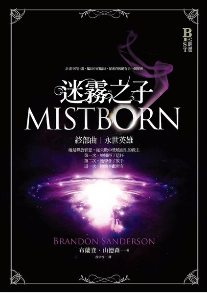 Mistborn3.jpg