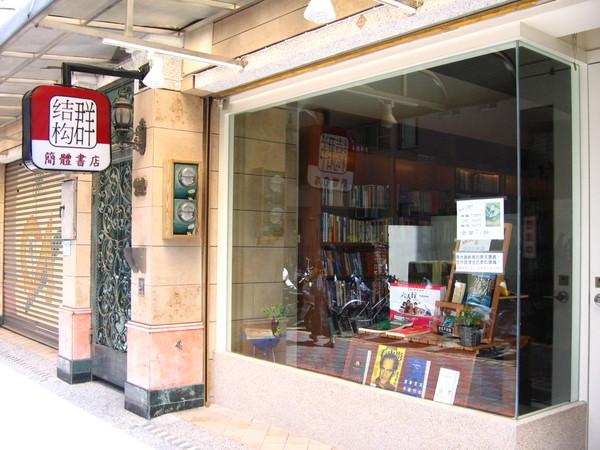 台南結構群書店0002