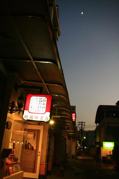 台南結構群書店0009