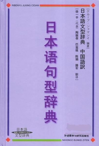 日本語句型字典.jpg