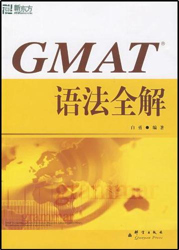GMAT 語法全解