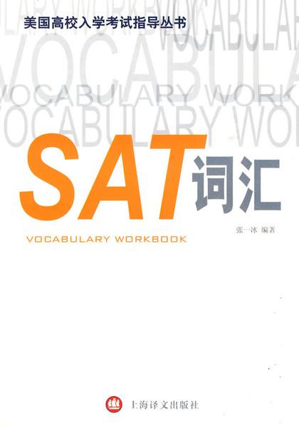 SAT詞彙