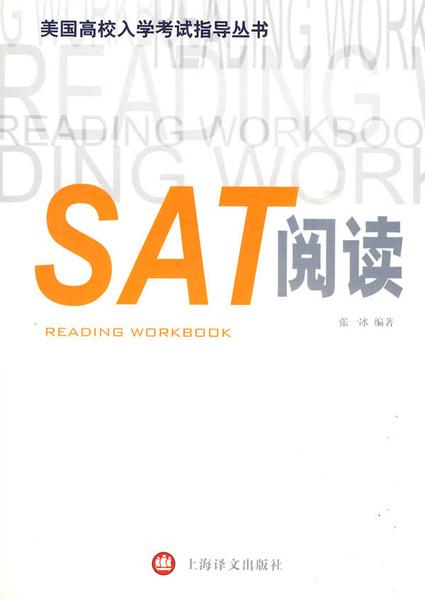 SAT閱讀