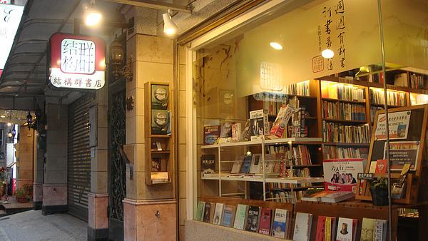 台南結構群書店0017