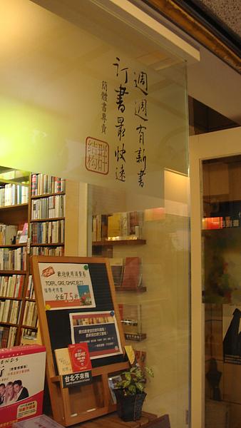 台南結構群書店0018