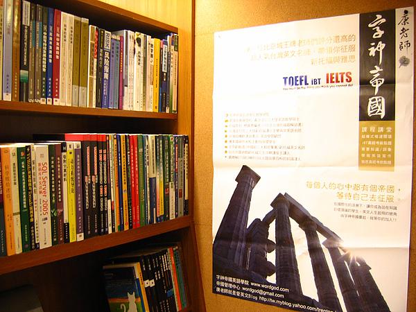 台南結構群書店0030