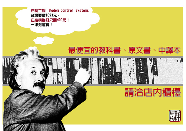台南結構群書店0036