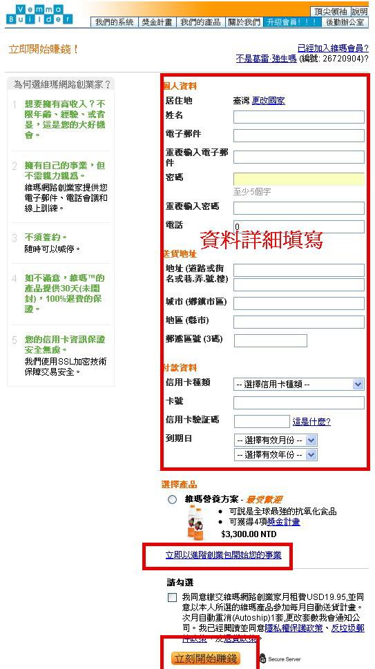 註冊升級3.jpg