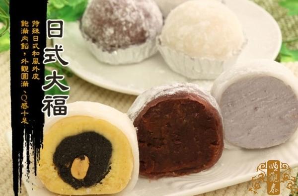 日式大福-順觀泰蛋糕團購美食