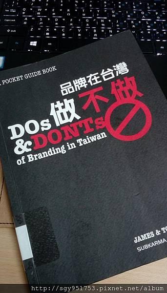 品牌在台灣做不做