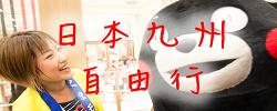 日本九州自由行.png
