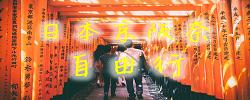 日本京阪奈自由行.png