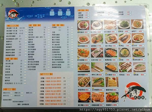 台灣蔡虱目魚 (1).jpg