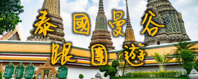 泰國曼谷跟團.png
