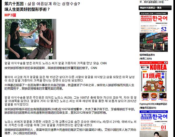 1兒童新聞韓語04