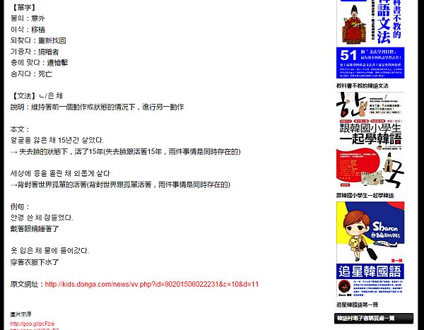 1兒童新聞韓語05