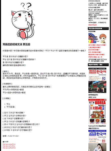 5常搞混的韓語文法02+03