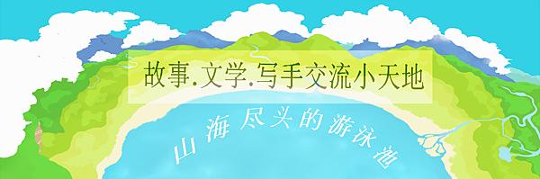 山海盡頭的游泳池4