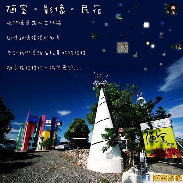 陋室民宿-LDM6.jpg