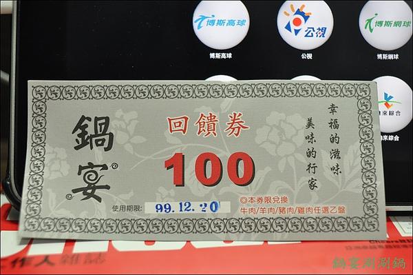 鍋宴涮涮鍋 077.JPG
