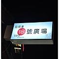 清境&日月潭 421.JPG