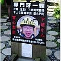 安東旅行社之妖怪村 015.JPG
