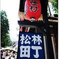 安東旅行社之妖怪村 022.JPG