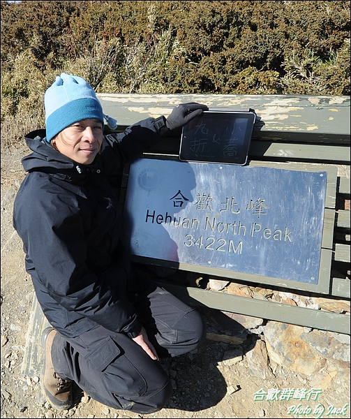 2011_合歡群峰跨年遊 052.JPG
