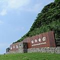 和平島公園 126