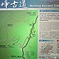 梅嶺登山步道 005.JPG