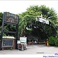 十鼓文化園區 001.JPG