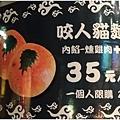 妖怪村之旅 (56).jpg