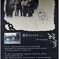 妖怪村之旅 (77).jpg