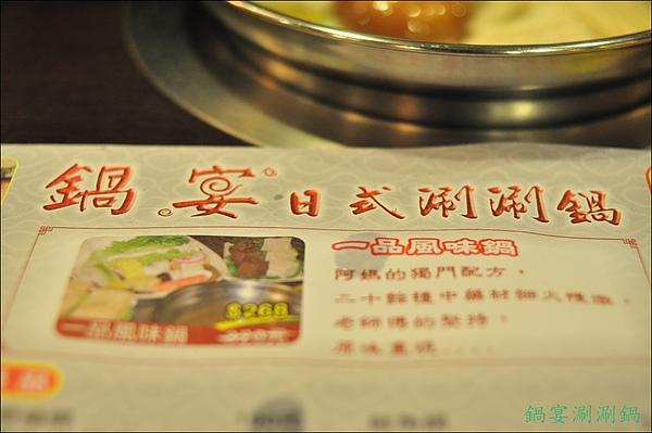 鍋宴涮涮鍋 013.JPG
