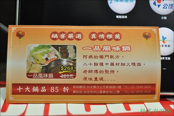 鍋宴涮涮鍋 079.JPG