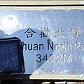 2011_合歡群峰跨年遊 057.JPG