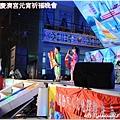 慶濟宮元宵祈福晚會 087.JPG