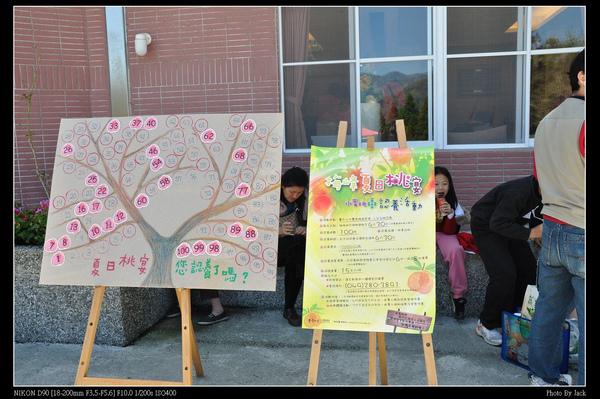 2009桃花緣 029.JPG