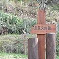 武陵農場 190.JPG