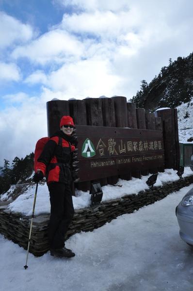 田田 合歡山國家森林遊樂區