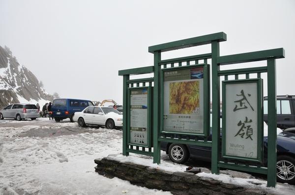 武嶺這邊也是積雪蠻深的