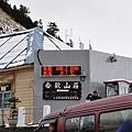 離開時 0.7度 但卻飄了點雪