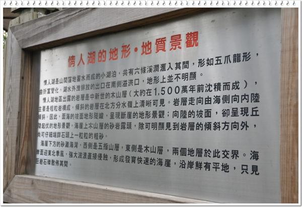 情人湖&外木山新春團拜 110.JPG