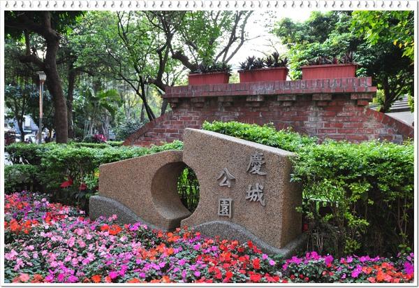 慶城公園 3-7