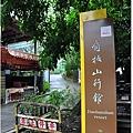 大溪&角板山行館遊 115.JPG