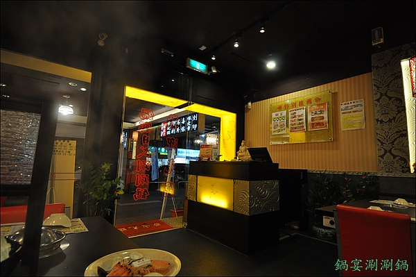 鍋宴涮涮鍋 065.JPG