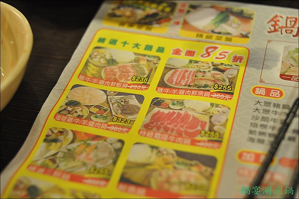 鍋宴涮涮鍋 075.JPG