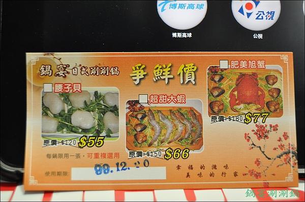 鍋宴涮涮鍋 078.JPG