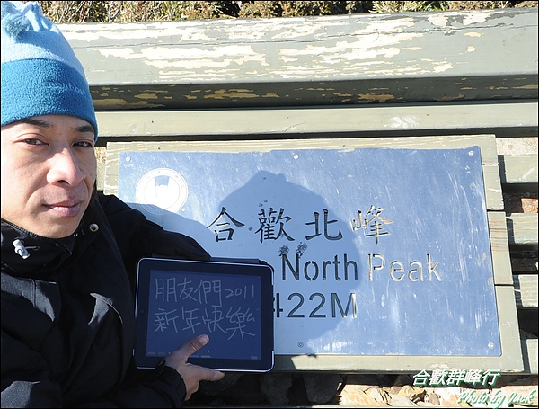 2011_合歡群峰跨年遊 073.JPG